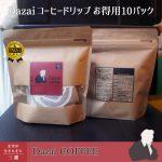 Dazai コーヒードリップお得な10パック入りができました。
