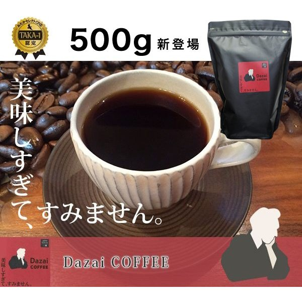 Dazai COFFEE 500gが新登場!