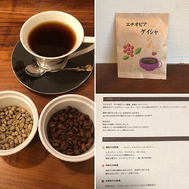 エチオピアゲイシャコーヒー豆、再入荷しました。