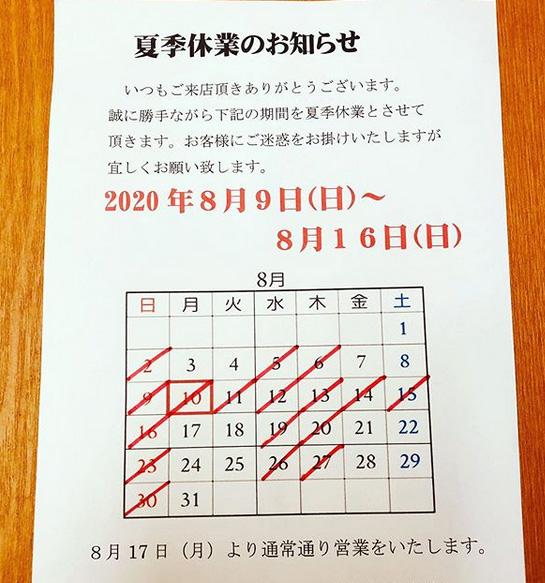 【期間終了】夏季休業のお知らせ