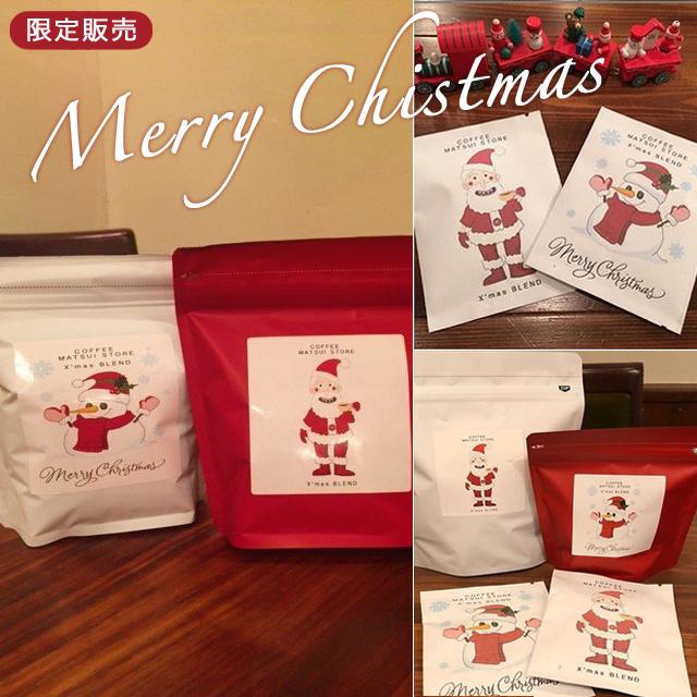 【期間終了】限定販売★クリスマスコーヒーのご案内です。