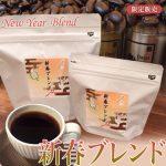 【期間終了】【限定販売】新春ブレンドコーヒーのご案内です。