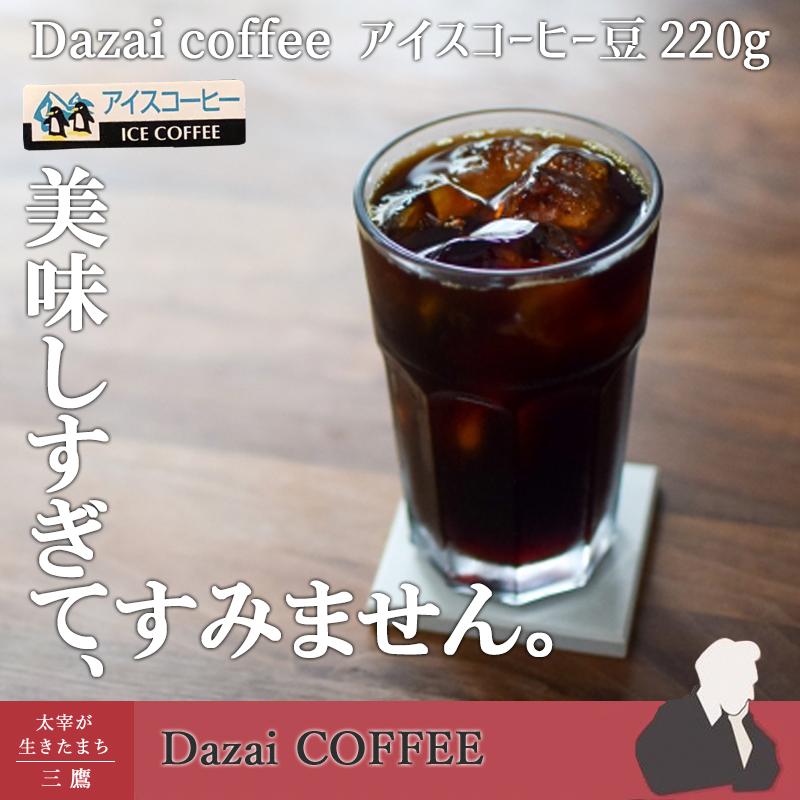 【限定販売】Dazaiアイスコーヒー用 豆か粉 220g